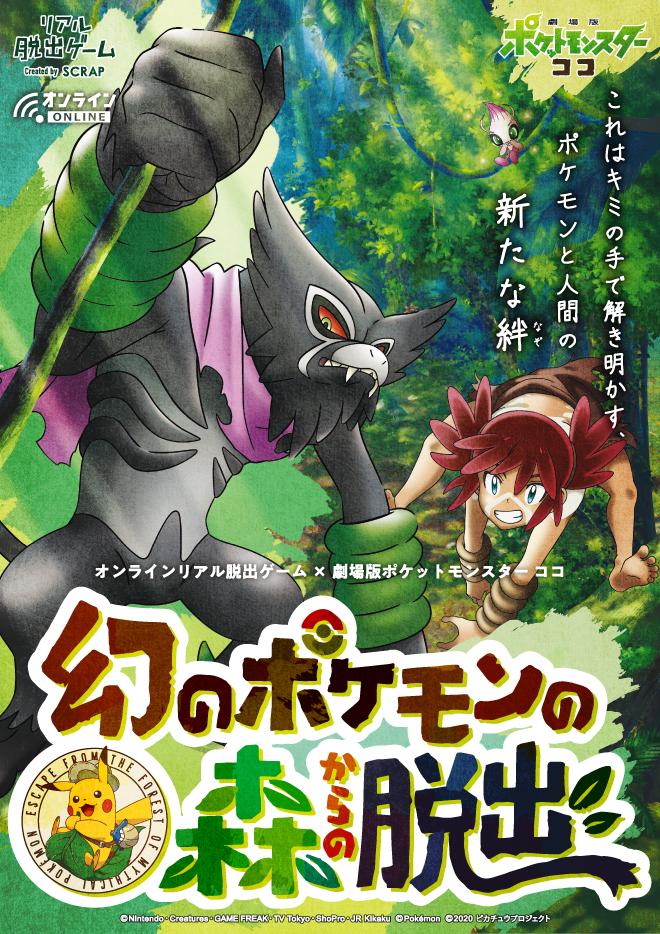 オンライン リアル脱出ゲーム× 劇場版ポケットモンスター ココ『 幻のポケモンの森からの脱出 』 (C)Nintendo・Creatures・GAME FREAK・TV Tokyo・ShoPro・JR Kikaku (C)Pokémon (C)2020 ピカチュウプロジェクト