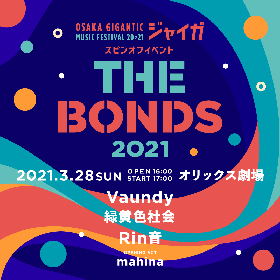 『ジャイガ』開催まで毎⽉スピンオフイベント『THE BONDS 2021』が開催、出演はVaundy、緑⻩⾊社会、Rin⾳、mahina