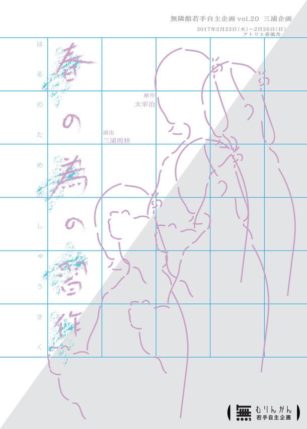 無隣館若手自主企画vol.20 三浦企画「春の為の習作」チラシ表