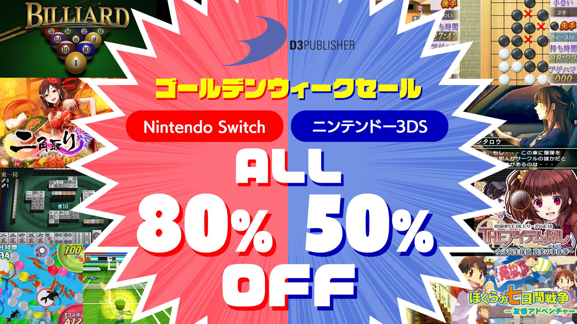 ディースリー・パブリッシャーNintendo Switch/3DSタイトルゴールデンウィークセール