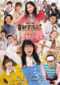 生田輝主演、舞台『御手洗さん』のライブ配信が決定 キャラクターが様々な表情を見せるキービジュアルも公開