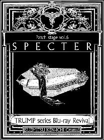 末満健一 作・演出舞台、TRUMP series Blu-ray Revival、第3弾『Patch stage vol.6「SPECTER」』冒頭10分映像公開