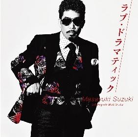 鈴木雅之 ニューシングルのカップリングでいきものがかり「帰りたくなったよ」をカバー