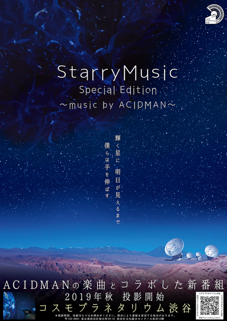 『Starry Music Special Edition〜music by ACIDMAN〜』