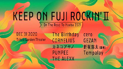 『フジロック』の大晦日イベント『KEEP ON FUJI ROCKIN' II』タイムテーブル発表