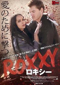 男女の逃避行描くクライムラブストーリー『ロキシー』 The xx曲使用の予告