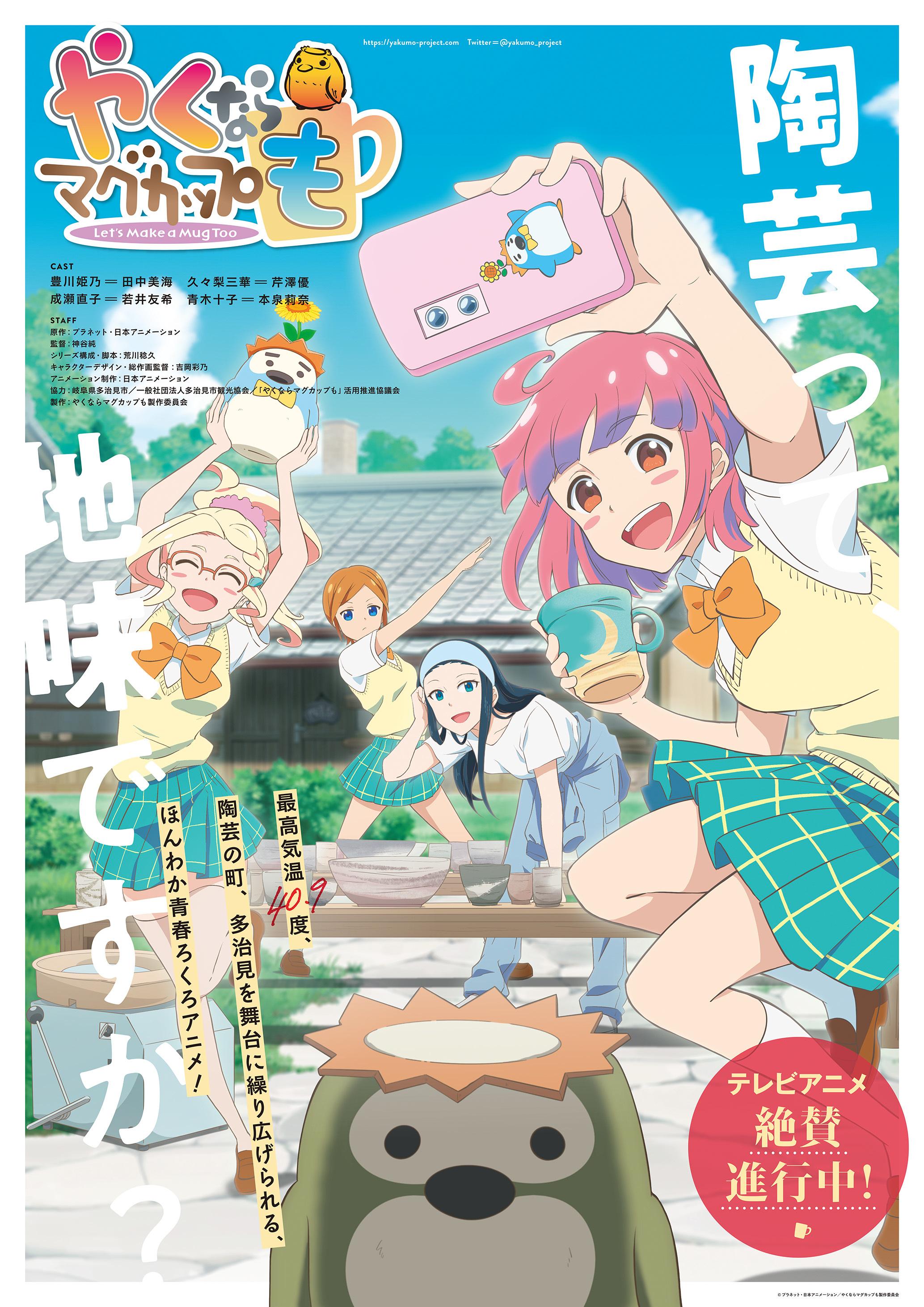 TVアニメ『やくならマグカップも』ティザービジュアル (C) プラネット・日本アニメーション/やくならマグカップも製作委員会