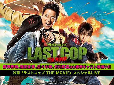 映画『ラストコップ』公開直前イベントの様子を生配信!  唐沢寿明、窪田正孝、竹内涼真によるトークも