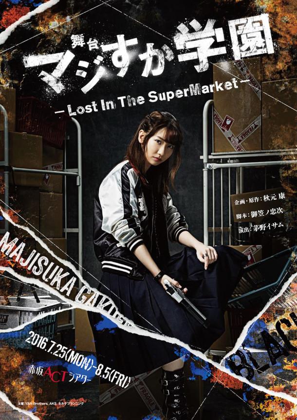 「舞台『マジすか学園』~Lost In The SuperMarket~」キービジュアル (c)AKS