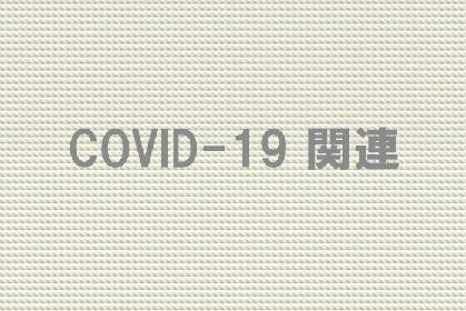 劇団☆新感線が休演を延長(2020.3.10)