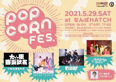 『POPCORN FES.』が5月に大阪で開催 大阪☆春夏秋冬、神宿、PIGGS、フィロソフィーのダンスが出演