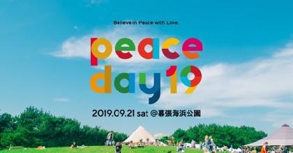 ピースでつながる秋フェス『PEACE DAY19』にGAKU-MC、EXILE USA、MINMIら第2弾出演アーティスト発表