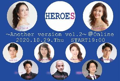 彩吹真央、木村花代ら出演の生配信ライブ『HEROES ~Another version vol.2~ @Online』が開催 出演者コメントが到着