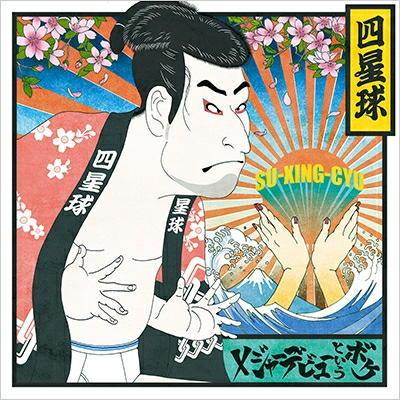 四星球 メジャーデビューアルバム『メジャーデビューというボケ』ジャケット写真