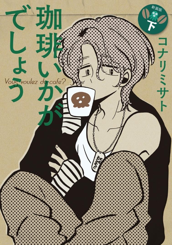 (C)コナリミサト/マッグガーデン