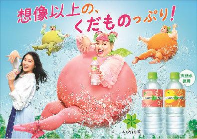 渡辺直美が桃の姿で「ぷりぷり」ダンス 土屋太鳳共演「い・ろ・は・す」CM