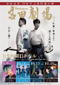 吉田兄弟、20周年記念特別公演『吉田劇場2020』に華風月、Creepy Nutsの出演が決定