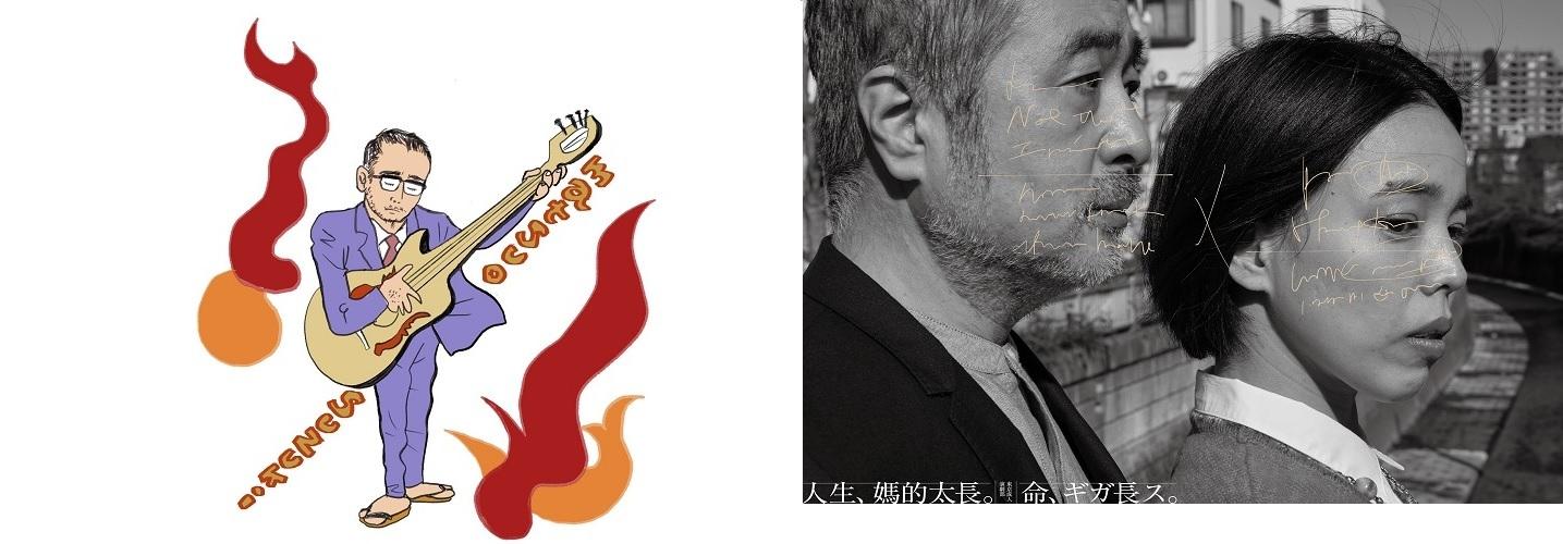 (左から)ノンフィクションW 画:松尾スズキ/命、ギガ長ス(C)張閔涵