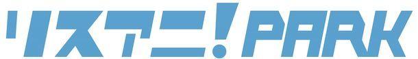 「リスアニ!PARK」ロゴ