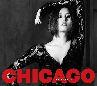 米倉涼子が歌うミュージカル『シカゴ』の名ナンバー「ロキシー」が全世界120カ国で配信決定