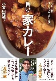 ホフディラン小宮山雄飛 とっておきのレシピ公開『カレー粉・スパイスではじめる旨い!家カレー』発売