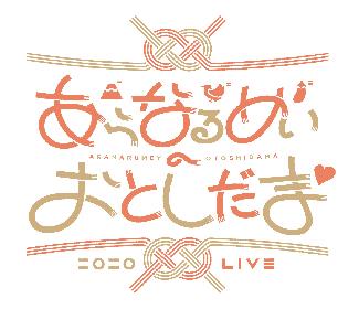 あらき、nqrse、めいちゃんによる新年イベント開催決定