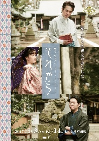 平野 良、帆風成海、今立 進が夏目漱石の世界へ 文劇喫茶シリーズ 第一弾『それから』ビジュアル解禁