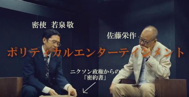 流山児★事務所『OKINAWA1972』
