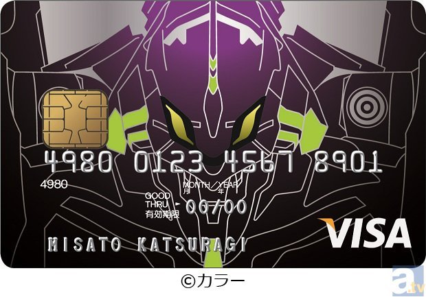 『エヴァンゲリオン』コラボのクレジットカード申込み受付中!