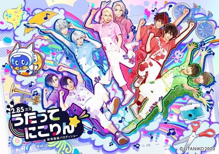 「2.85次元」教育番組パロディショー『うたってにこりん☆』 (C)UTANIKO2020