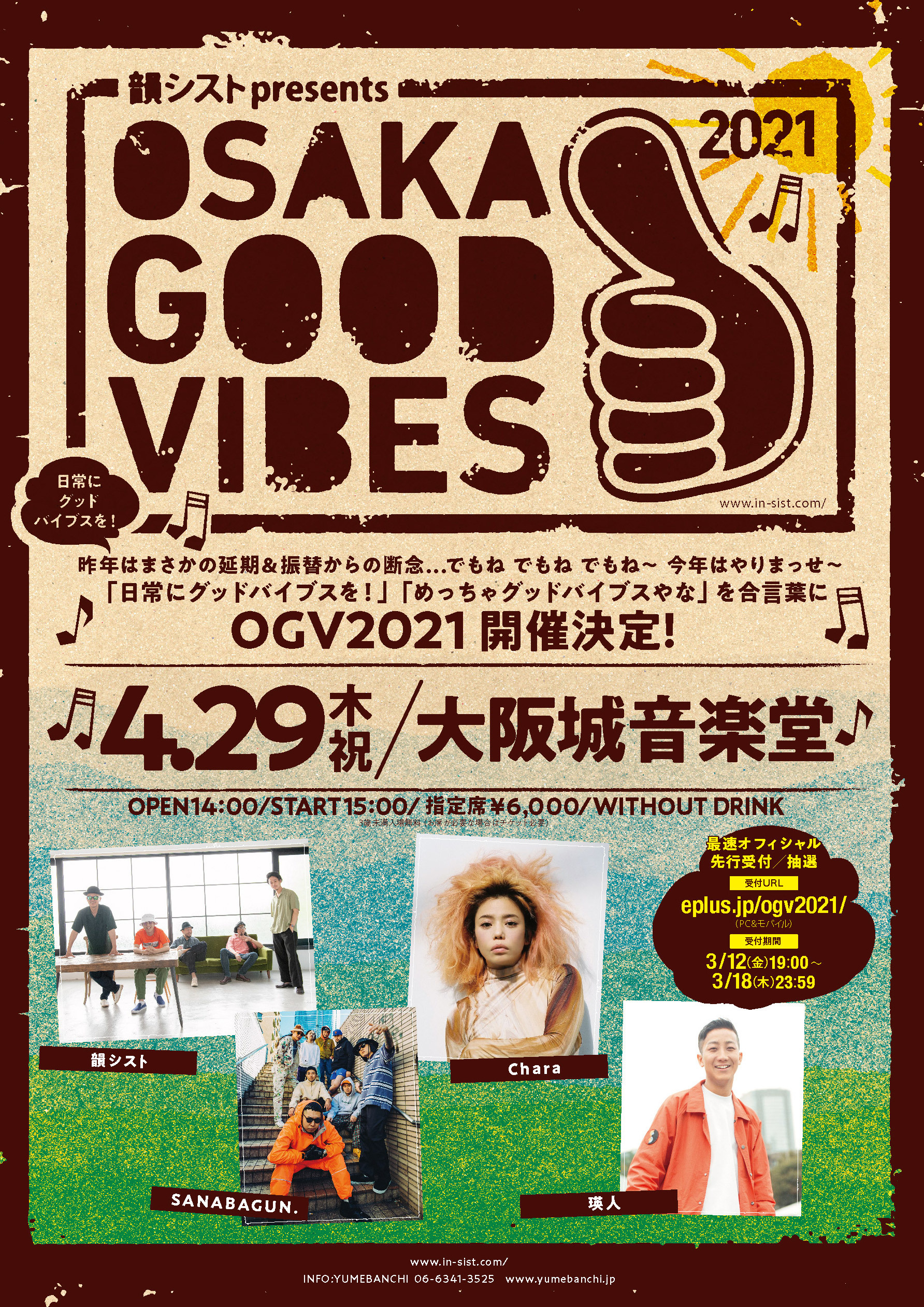 韻シストpresentsOSAKA GOOD VIBES 2021