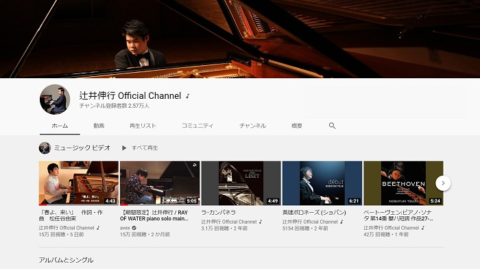 辻井 伸行 youtube
