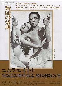 生涯アメリカで踊り続けた創作舞踊家・新村英一の生誕120周年を記念し、その振付作品を日本で初リメイク