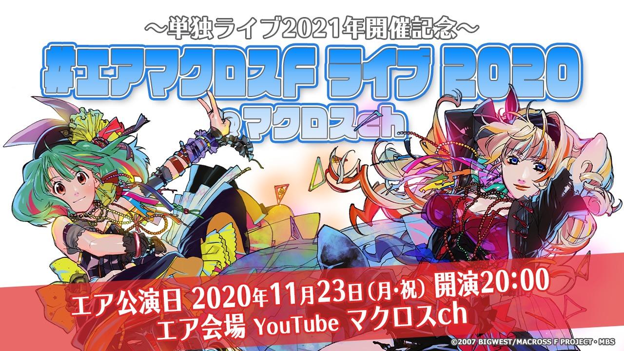 『#エアマクロスF ライブ 2020』ビジュアル