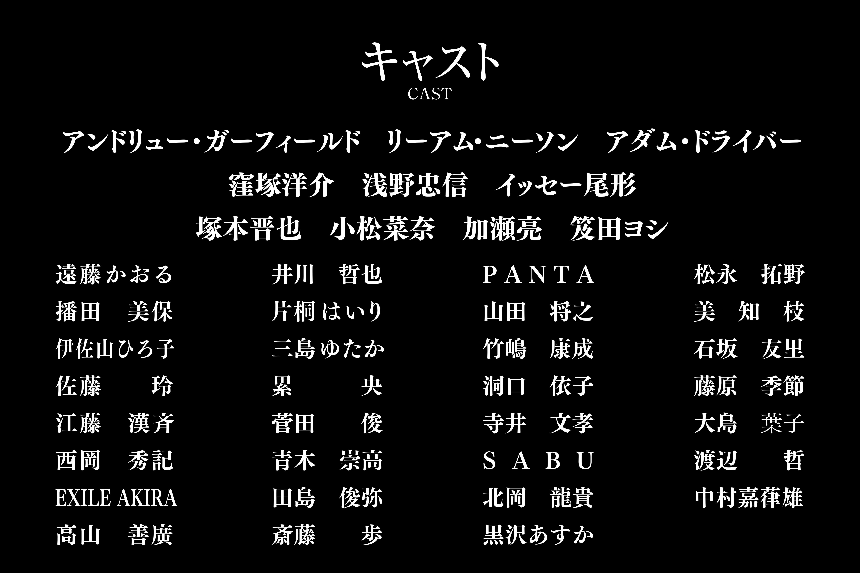 映画『沈黙-サイレンス-』キャスト