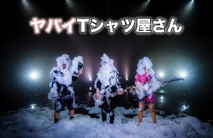 ヤバイTシャツ屋さん 2000リットルの泡を使用した「泡 Our Music」MV公開