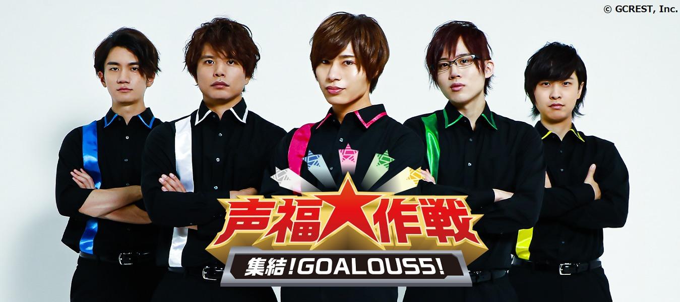 「GOALOUS5」オフラインイント『声福大作戦〜集結!GOALOUS5!〜』 (C)GCREST,Inc.