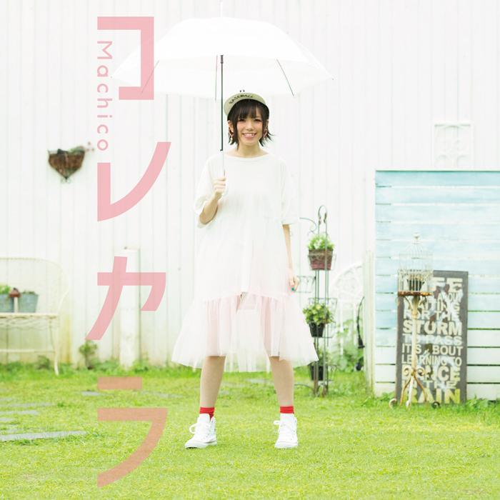 限定盤ジャケット (C)白鳥士郎・SB クリエイティブ/りゅうおうのおしごと!製作委員会