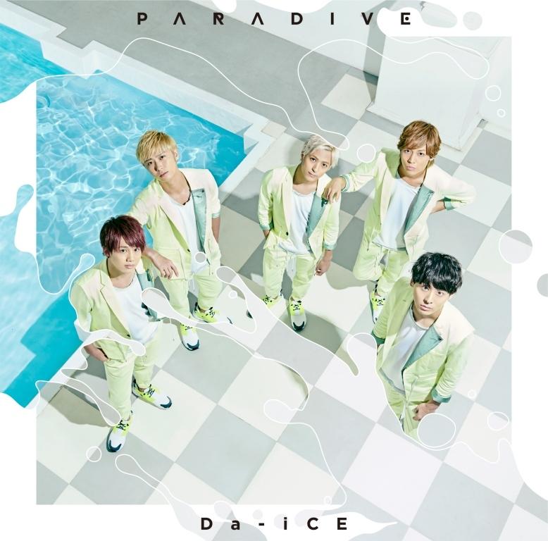 Da-iCE「パラダイブ」初回盤A