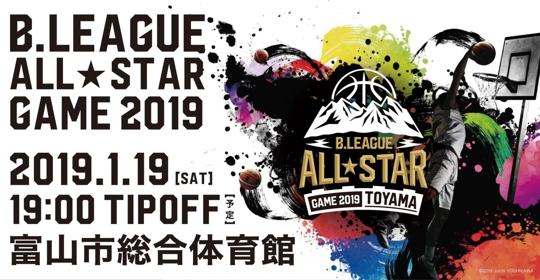 『B.LEAGUE ALL-STAR GAME 2019』は富山市総合体育館で開催される