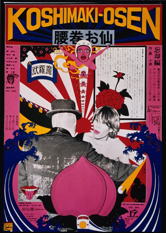 横尾忠則《腰巻お仙》(劇団状況劇場)1966
