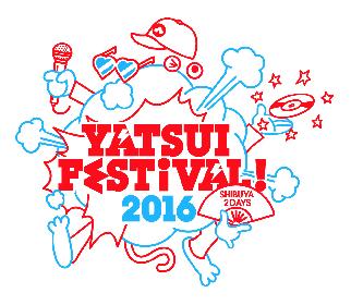 『YATSUI FESTIVAL! 2016』最終出演アーティスト計14組を発表へ 両日のタイムテーブルも公開