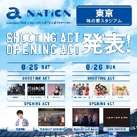 『a-nation』、C&Kの出演が決定 シューティングアクト&オープニングアクト13組も発表に