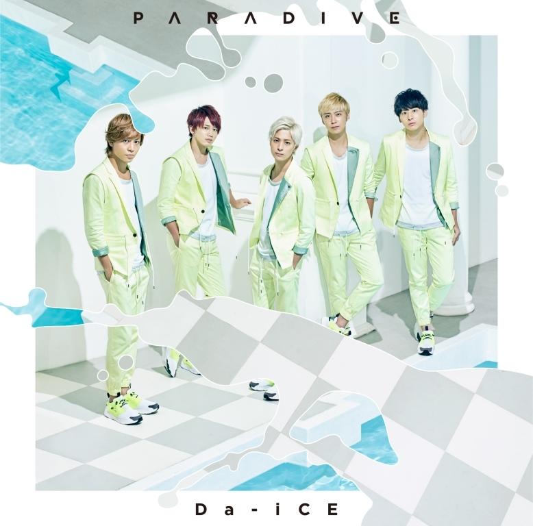 Da-iCE「パラダイブ」通常盤