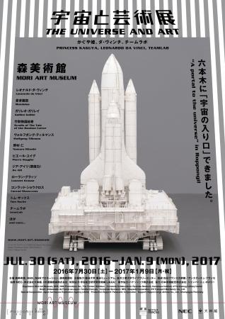 『宇宙と芸術展』