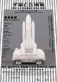 『宇宙と芸術展』閉幕まであと1か月 JAXA宇宙服の展示や、天野喜孝による擬人化キャラのグッズ販売が新たに開始