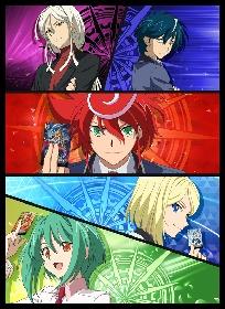 レジェンドデッキ発売記念で TVアニメ『カードファイト!! ヴァンガードG NEXT』期間限定 全話無料配信