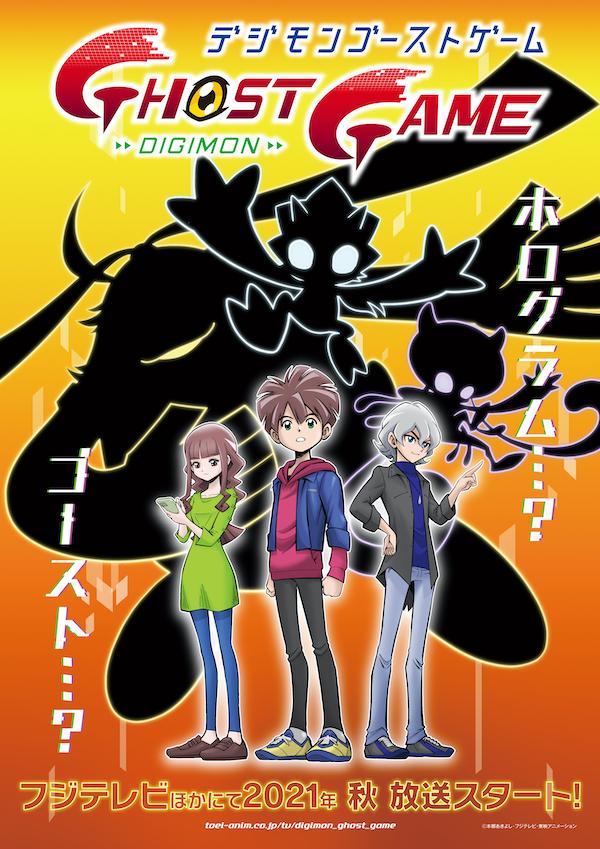 テレビアニメ『デジモンゴーストゲーム』 (c)本郷あきよし・フジテレビ・東映アニメーション
