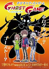 TVアニメ『デジモンゴーストゲーム』と映画『02』製作決定 『デジフェス2021』アーカイブも配信