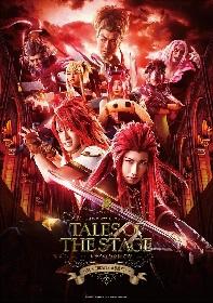 舞台『テイルズ オブ ザ ステージ –ローレライの力を継ぐ者』Zepp東京・大阪公演の開催が決定 横浜アリーナ公演のグッズ情報も解禁に